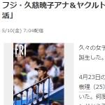 (FRIDAY) - Yahoo!ニュース