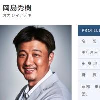 岡島秀樹さん