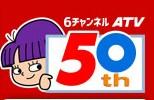 ATV青森テレビ