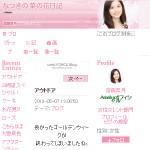 齋藤菜月オフィシャルブログ「なつきの 菜の花日記」