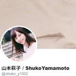山本萩子 ShukoYamamoto(@shuko_y1002)