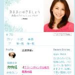 斎藤ゆきオフィシャルブログ「気ままにゆきましょう」