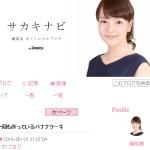 榊菜美オフィシャルブログ「サカキナビ」
