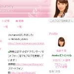 色紙千尋オフィシャルブログ「Chiffy journey」
