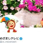 めざましテレビ(@cx_mezamashi)