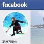 高橋万里恵 - ホーム Facebook