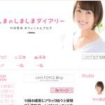 竹内紫麻オフィシャルブログ「しまのしましまダイアリー」