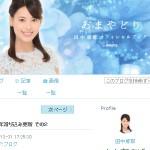 田中麻耶オフィシャルブログ「あまやどり」