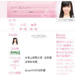 玉木碧オフィシャルブログ「花さく森のみち」