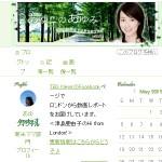 津島亜由子オフィシャルブログ『あゆこのあゆみ』