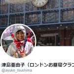津島亜由子(ロンドンお昼寝クラブNo.2)(@ayuko_tsushima)