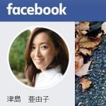 津島 亜由子 - ホーム Facebook