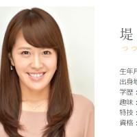 堤友香さん