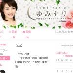 中澤有美子のオフィシャルブログ 『Yumi-narie ゆみナリ』