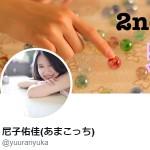 尼子佑佳(あまこっち)(@yuurariyuka)
