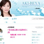 中田有紀オフィシャルブログ 『AKI-BEYA』