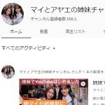 マイとアヤエの姉妹チャンネル - YouTube
