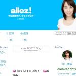 中山美香オフィシャルブログ「allez!」