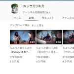 ch.ソラカツキカ - YouTube