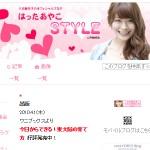 八田亜矢子のオフィシャルブログ『はったあやこSTYLE』