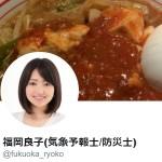 福岡良子(気象予報士防災士)(@fukuoka_ryoko)