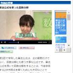 NHK高校講座 数学Ⅰ