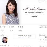 望月理恵オフィシャルブログ「mochiees garden」