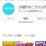 汐留TV!こちら汐テレさきどり女子部 - YouTube