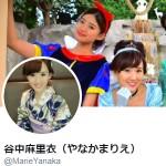 谷中麻里衣(やなかまりえ)(@MarieYanaka)