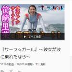 『サーフ☆ガール』〜彼女が波に乗れたなら〜 - YouTube