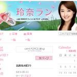 山田玲奈のオフィシャルブログ