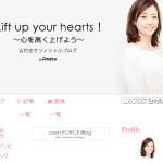 吉竹史オフィシャルブログ「Lift up your hearts!~心を高く上げよう~」