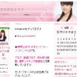 吉田奈央オフィシャルブログ「すなおなキモチ」