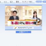 Nスタダイジェスト TBS NEWS