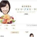 雨宮萌果オフィシャルブログ「マンマ・アメミーヤ!」