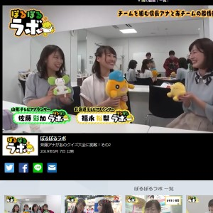 HOMEぽるぽるTV