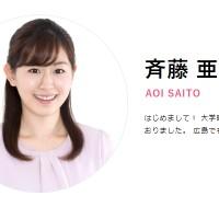 斉藤亜緒衣アナ