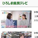 ひろしま県民テレビ - ひろしまけんインターネットチャンネル 広島県