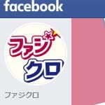 ファジクロ - 動画 フェイスブック