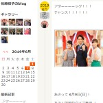佐藤綾子のblog