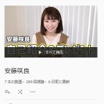 安藤咲良 - YouTube