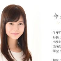今井美桜さん