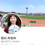 石川 みなみ(@wc2017_minami)