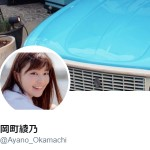 岡町綾乃(@Ayano_Okamachi)