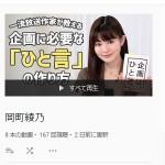岡町綾乃 - YouTube