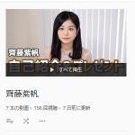 齊藤紫帆 - YouTube