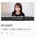 高木由梨奈 - YouTube