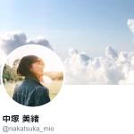 中塚 美緒(@nakatsuka_mio)