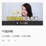 中道詩織 - YouTube