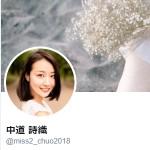 中道 詩織(@miss2_chuo2018)
